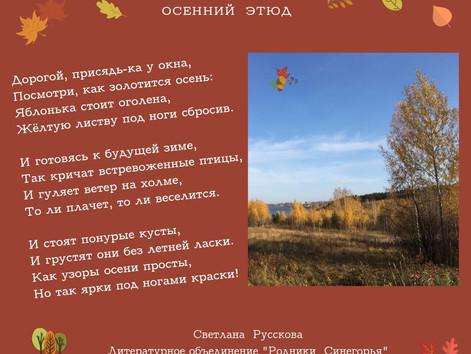 Светлана Русскова. Осенний этюд
