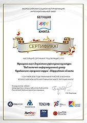 Сертификат_Библиотечный центр_Кувшинский