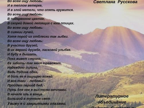 Родники Синегорья. Светлана Русскова