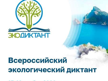 Приглашаем стать участником Всероссийского экологического диктанта – 2020