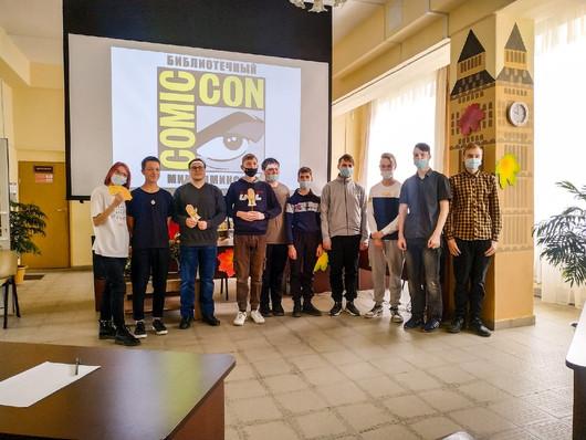 Библиотечный  Comic Con