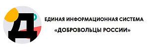 Баннер ЕИС Добровольцы России.jpg
