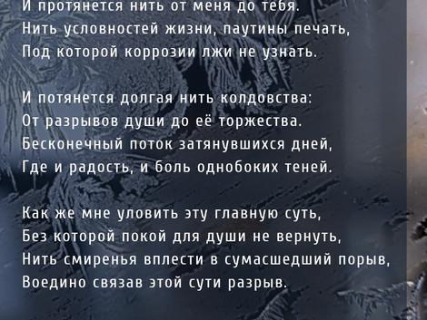 Людмила Типугина. Поиски истины