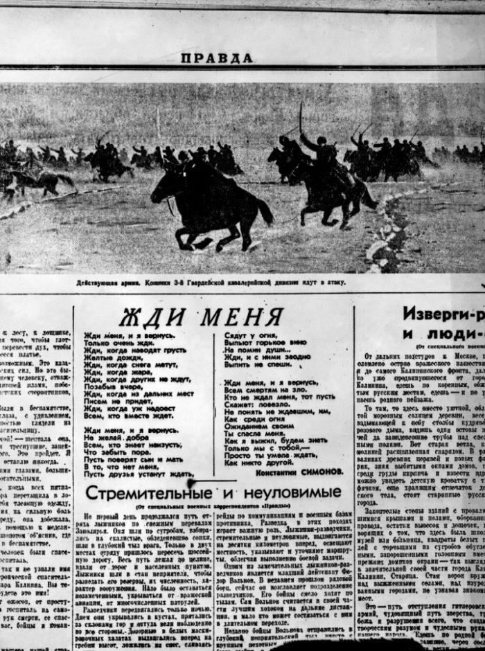 """Номер газеты """"Правда"""" за 1942 год, где в"""