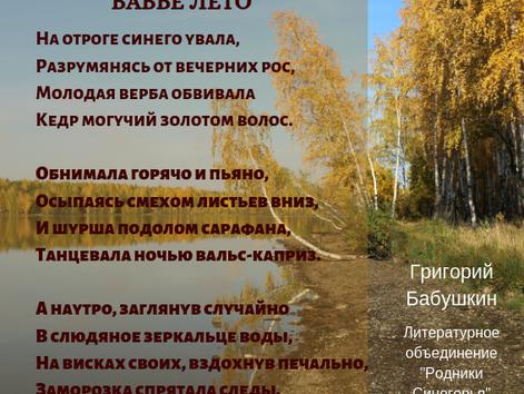 "Литературная страница. Григорий Бабушкин ""Бабье лето"""