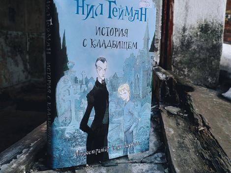 Книжная полка Центральной библиотеки. Нил Гейман. История с кладбищем (12+)