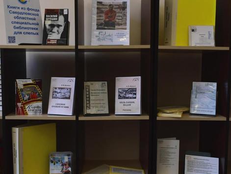 Выездная выставка изданий специальных форматов в Центральной библиотеке