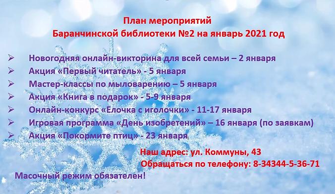 План мероприятий на январь. Баранчинская