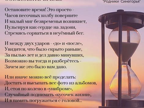 """Литературное объединение """"Родники Синегорья"""". Сергей Витюнин"""