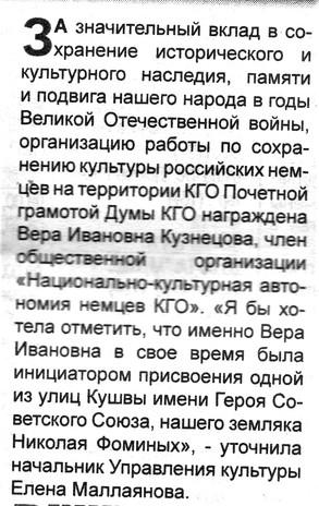 Кузнецова Грамота.jpg