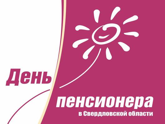 С Днем пенсионера Свердловской области!