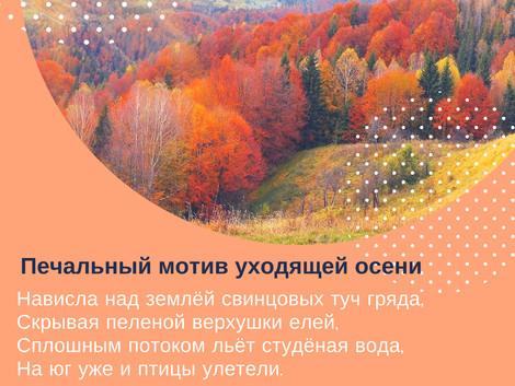 Валентина Углинских. Печальный мотив уходящей осени.