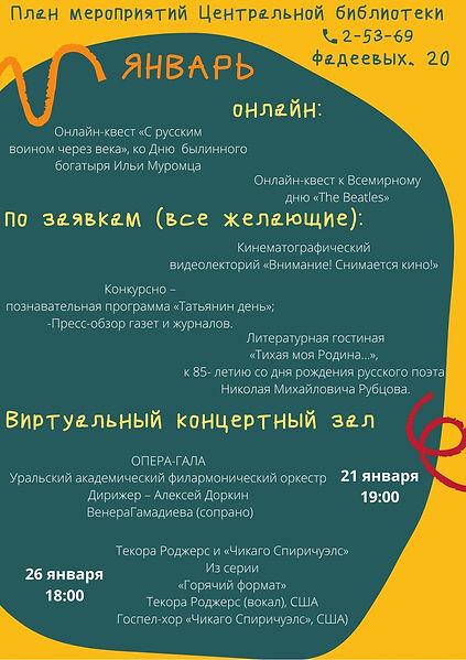 План мероприятий Центральной библиотеки.