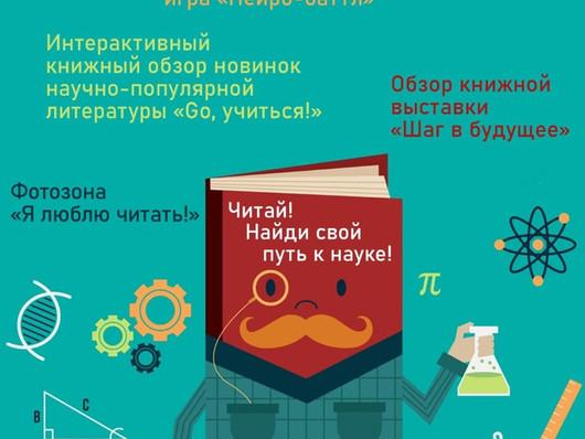 День чтения-2021
