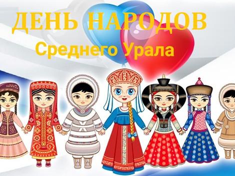 День народов Среднего Урала в Городской детской библиотеке