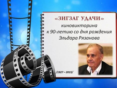 """""""Зигзаг удачи"""" Эльдара Рязанова"""