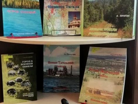 """""""Путешествуем по родному краю..."""", выставка книг уральского автора А. Л. Пичугина"""