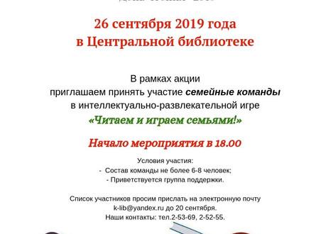 ДЕНЬ ЧТЕНИЯ - 2019