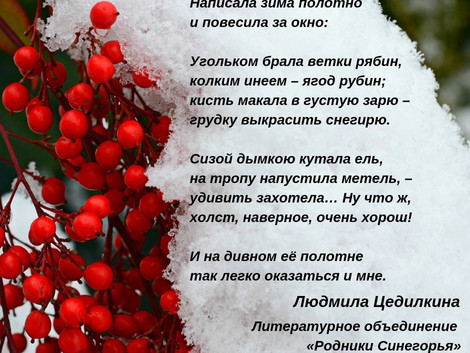 Людмила Цедилкина. Написала зима полотно...