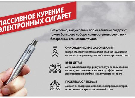 Профилактика зависимостей: электронная сигарета