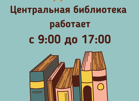 29 сентября - Санитарный день в Центральной библиотеке