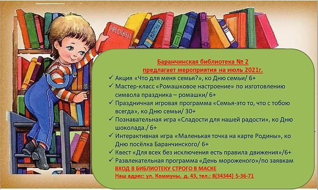 ББ№2 план на июль.png