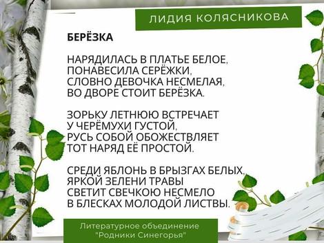 """Литературное объединение """"Родники Синегорья"""". Лидия Колясникова"""