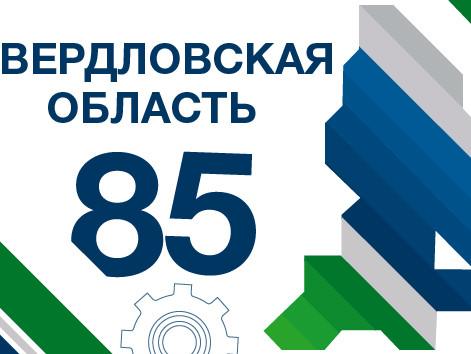 Свердловская область - 85 лет