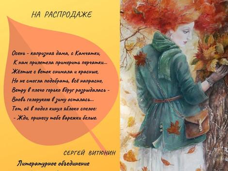 Сергей Витюнин. Распродажа