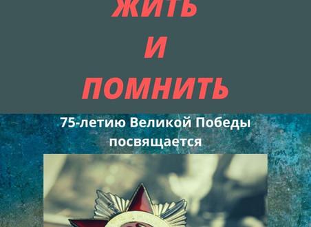"""""""ЖИТЬ И ПОМНИТЬ"""""""