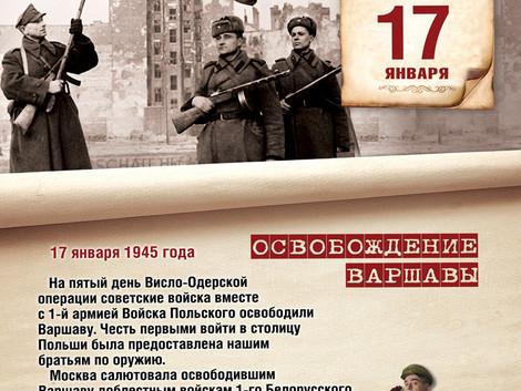 Памятные даты военной истории России. 17 января