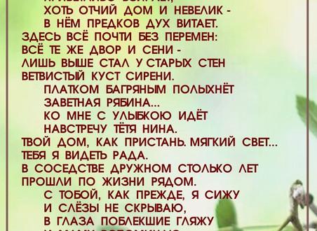 """Литературное объединение """"Родники Синегорья"""". Валентина Углинских"""