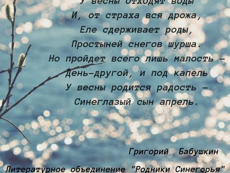 Григорий Бабушкин. У весны...