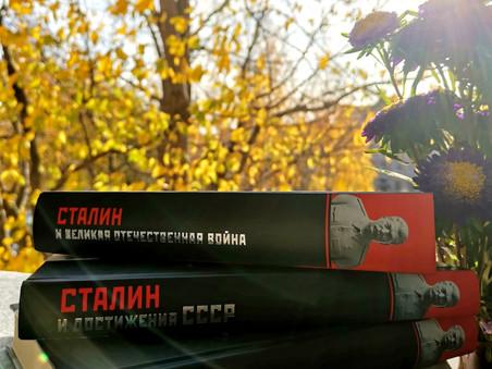 Книжная полка Центральной библиотеки. Мартиросян А.Б. 200 МИФОВ О СТАЛИНЕ.