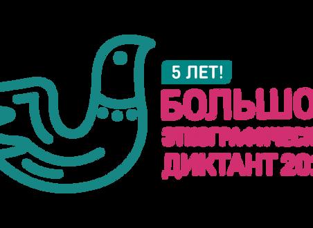 Большой этнографический диктант пройдет в Свердловской области в режиме онлайн