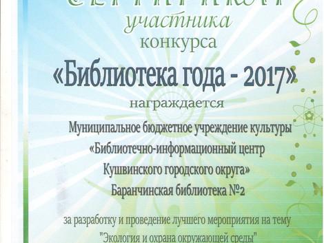 "Конкурс ""Библиотека года - 2017""."