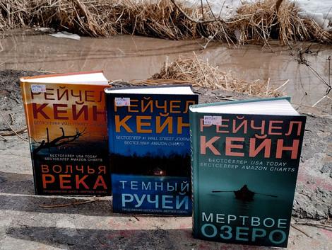 Книжная полка Центральной библиотеки. Рейчел Кейн. Цикл книг «Мёртвое озеро» (16+)