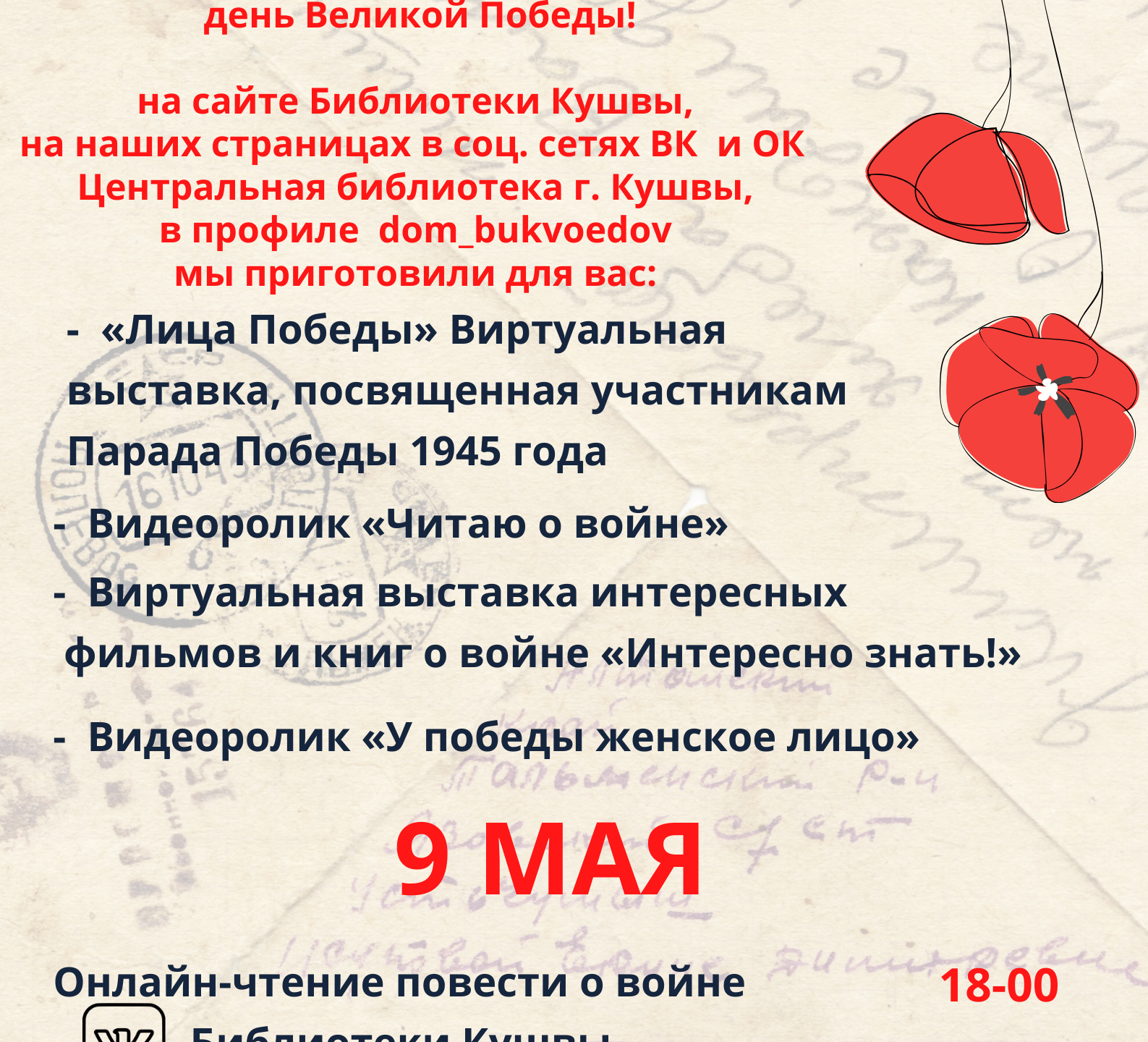 Афиша 9 мая