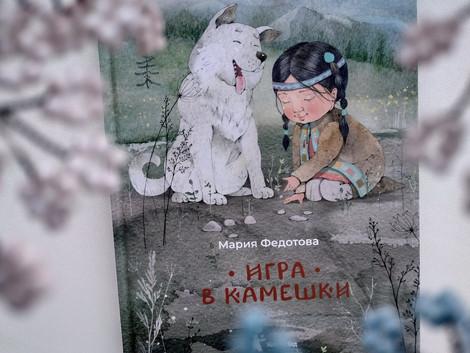 Книжная полка Центральной библиотеки. Мария Федотова. Игра в камешки 6+