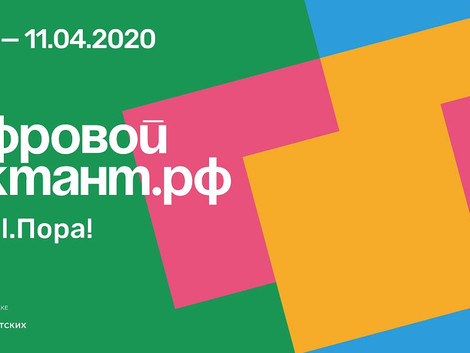 Цифровой диктант-2020