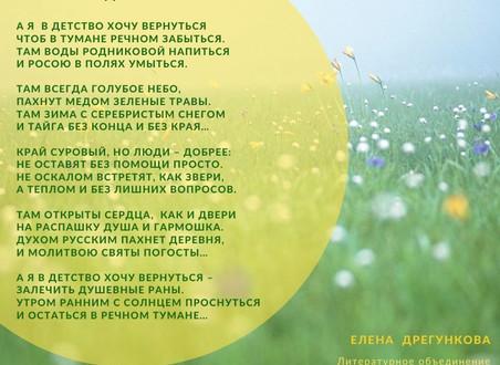 """Литературное объединение """"Родники Синегорья"""". Елена Дрегункова"""