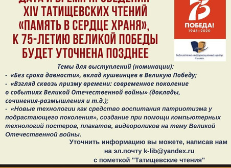 XIV Татищевские чтения. Дата и время проведения