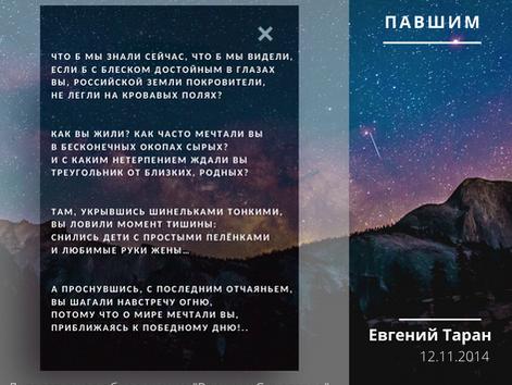 Родники Синегорья. Евгений Таран