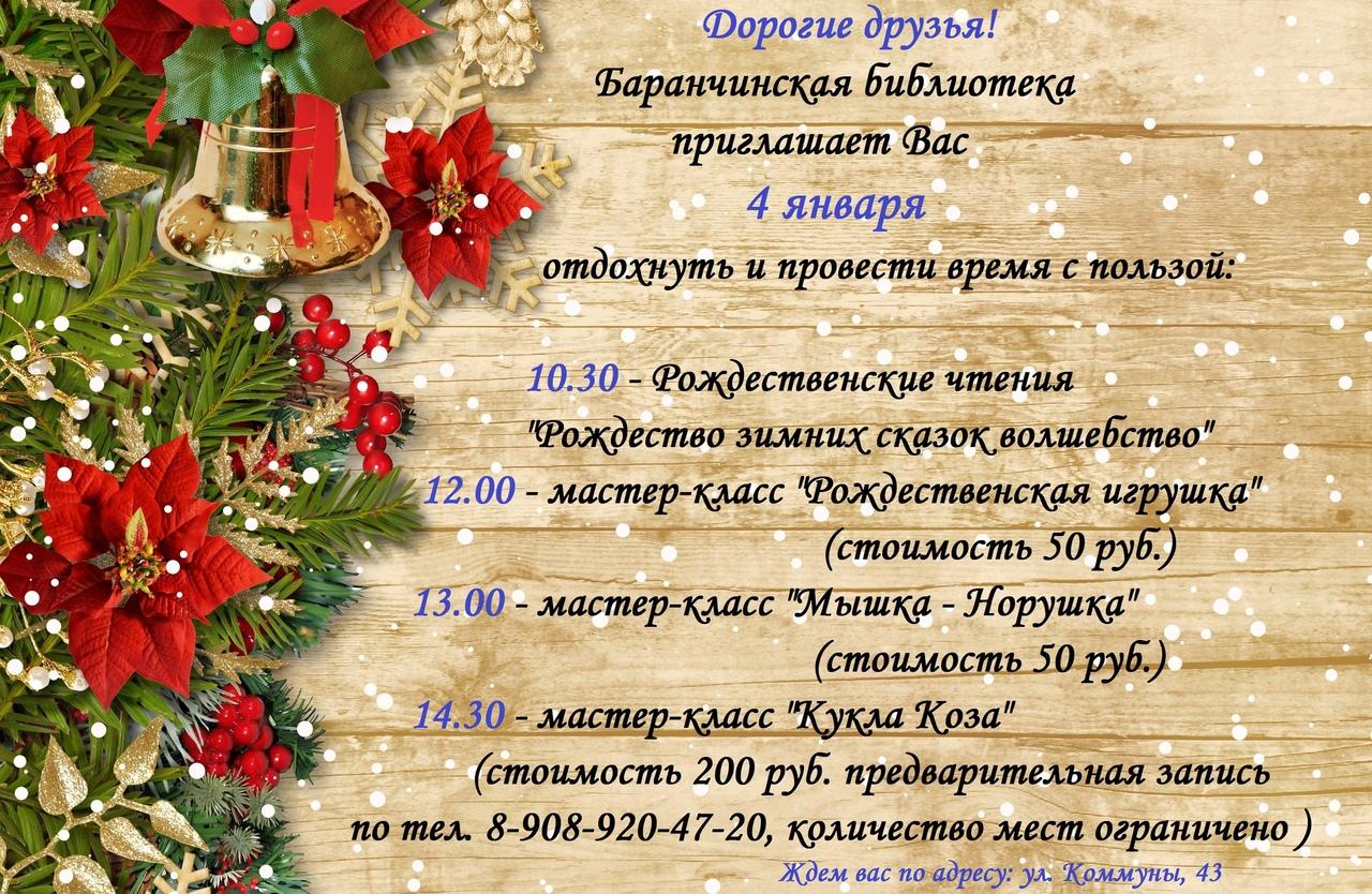 Баранчинская библитека январь