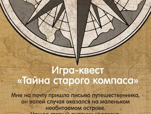 """Центральная библиотека приглашает на квест-игру """"Тайна старого компаса"""""""