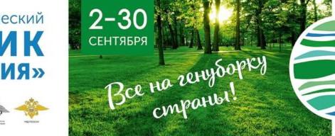 Всероссийский экосубботник