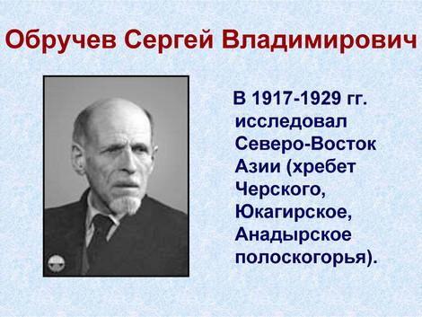 Обручев Сергей Владимирович