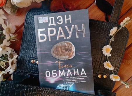 Книжная полка Центральной библиотеки. Дэн Браун. Точка обмана