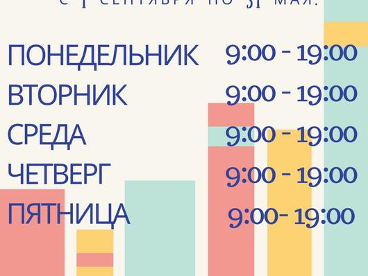 График работы Центральной библиотеки с 1 сентября