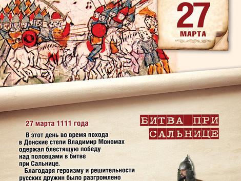27 марта - памятная дата военной истории России